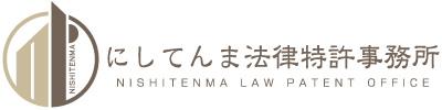 大阪の弁護士に無料法律相談なら、にしてんま法律特許事務所へ。